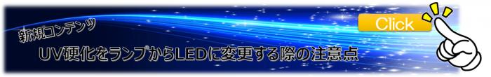 UV硬化のLED化記事バナー